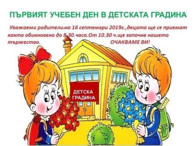 Откриване на новата 2019/2020 учебна година - Изображение 1